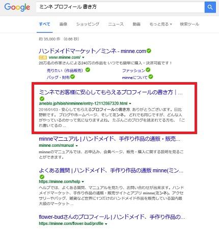 検索結果1位