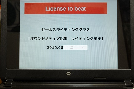 License to beat