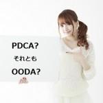 PDCAはもう古い。これからは米軍も活用する「OODA」だ