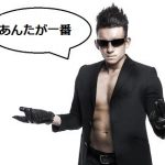 あんたが一番【コピーのメモ帖】