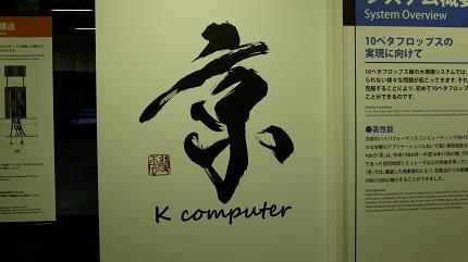 「京」ロゴ
