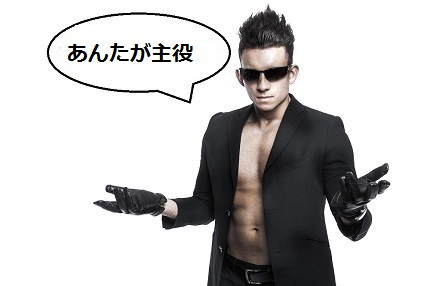 あんたが主人公【コピーのメモ帖】