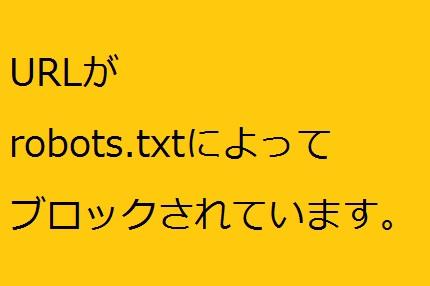URLがrobots.txtによってブロックされています。という警告が出る