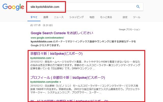 Google[site]コマンド