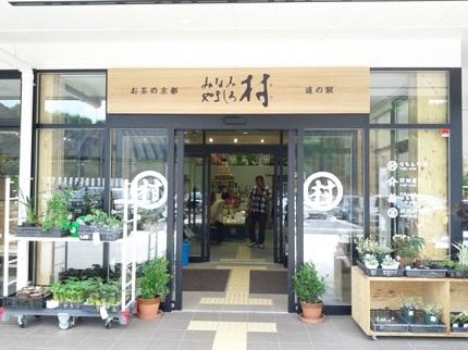 京都の「南山城村」にできた「道の駅 お茶の京都みなみやましろ村」