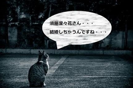 NMB須藤凜々花さんの結婚発表に見る表現の食い違い