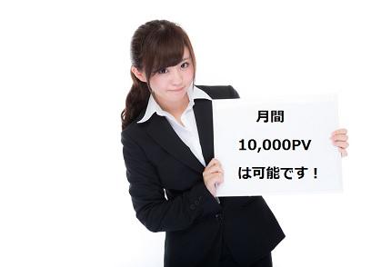 【報告】ブログのPV(ページビュー)数が本当に1万を超える方法