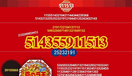 これは目を引く、考える!『ラ王』の暗号CM「514355911513」はポケベルが解読の鍵