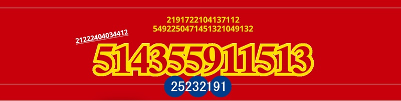『514355911513』