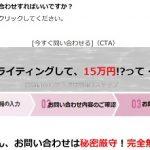 セールスコピー1本15万円は誰が決めたのか