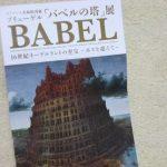 ブリューゲルの「バベルの塔」を見てきました