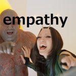 共感は実体験からしか生まれない